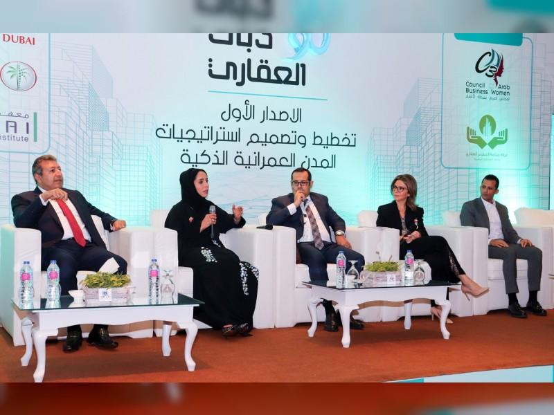 مؤتمر القاهرة - دبي العقاري
