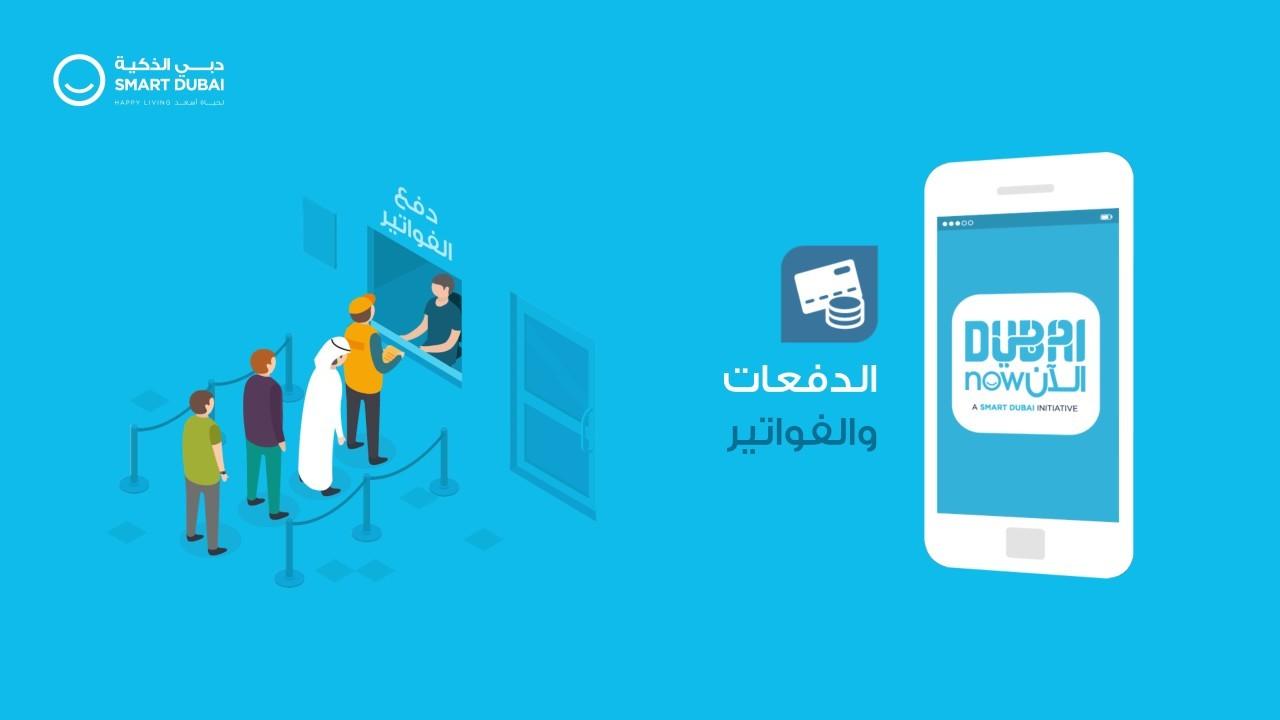تطبيق دبي الان