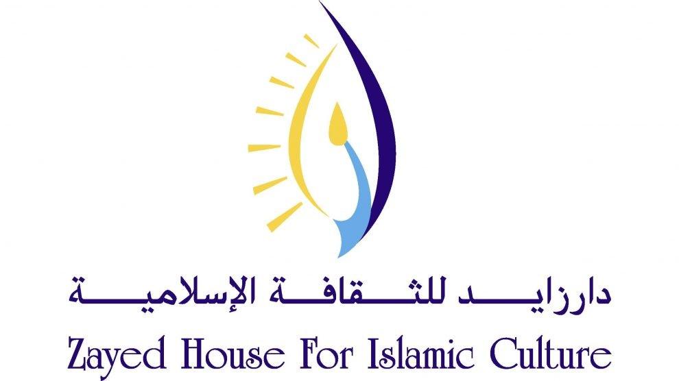 زايد للثقافة الاسلامية