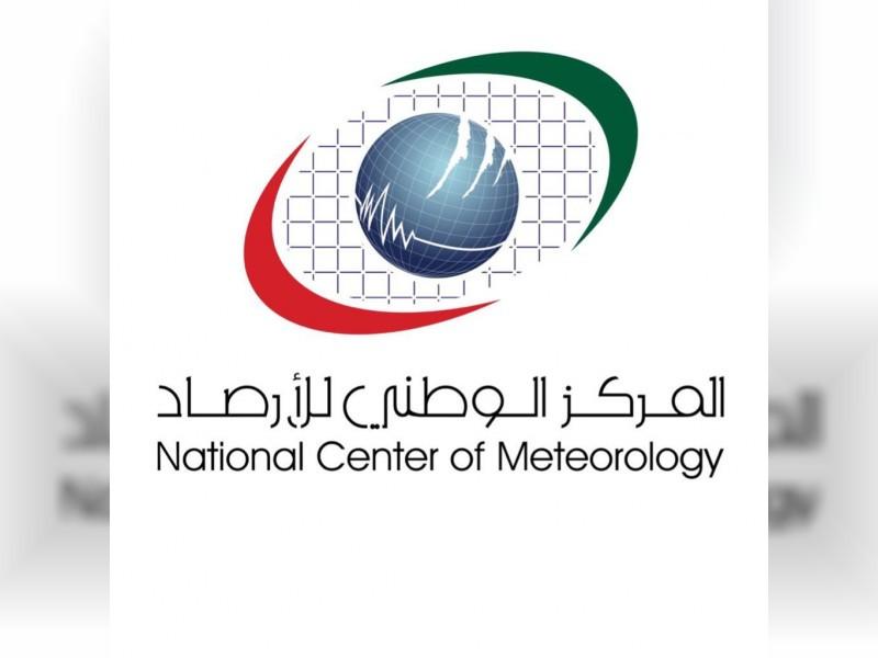 المركز الوطني للأرصاد