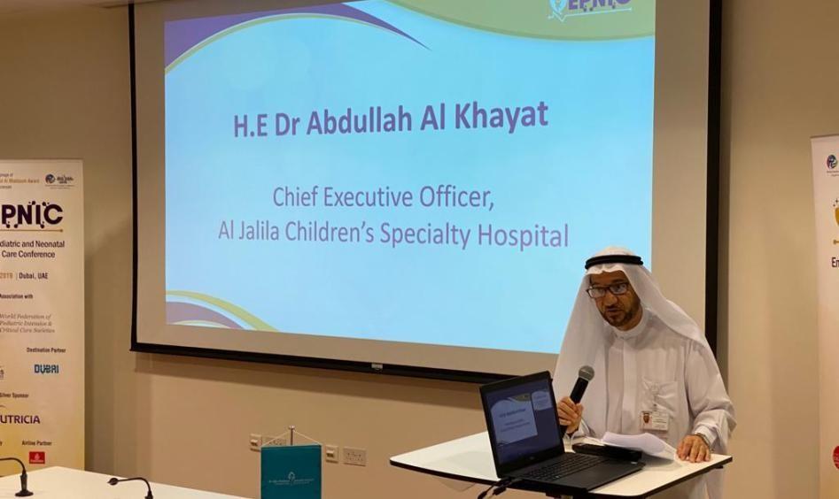 مؤتمر الإمارات للعناية الحرجة لطب الأطفال والأطفال الخدج