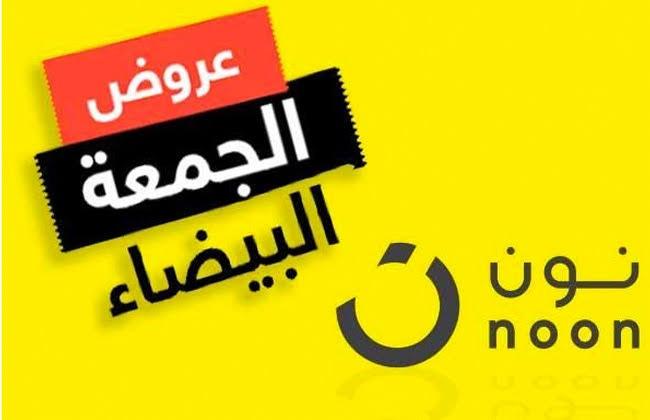 نون يشارك في مهرجان الجمعة البيضاء