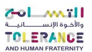 المهرجان الوطني للتسامح والأخوة الإنسانية