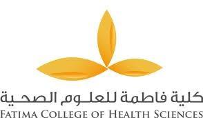 كلية فاطمة للعلوم الصحية