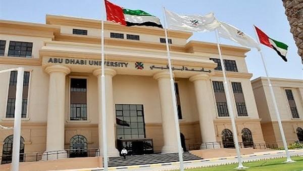 جامعة أبوظبي