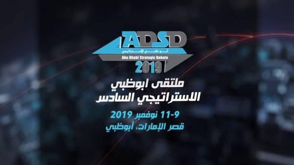 ملتقى أبوظبي الاستراتيجي السادس