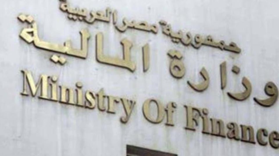 المالية المصري