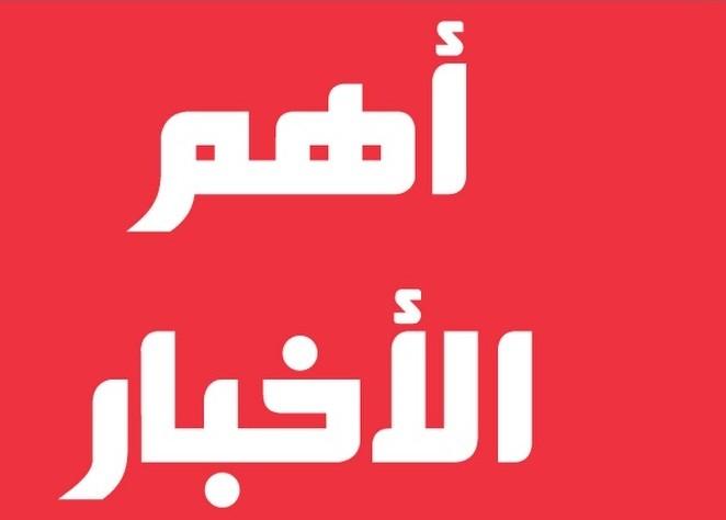 اهم الاخبار المحلية 11/11/2019