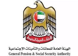 الهيئة العامة للمعاشات والتأمنيات الاجتماعية