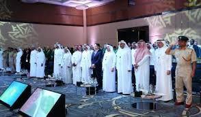 المؤتمر الثامن لرؤساء التدقيق الداخلي