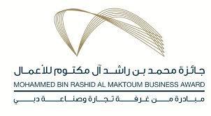 المؤتمر العالمي لجائزة محمد بن راشد آل مكتوم للأعمال