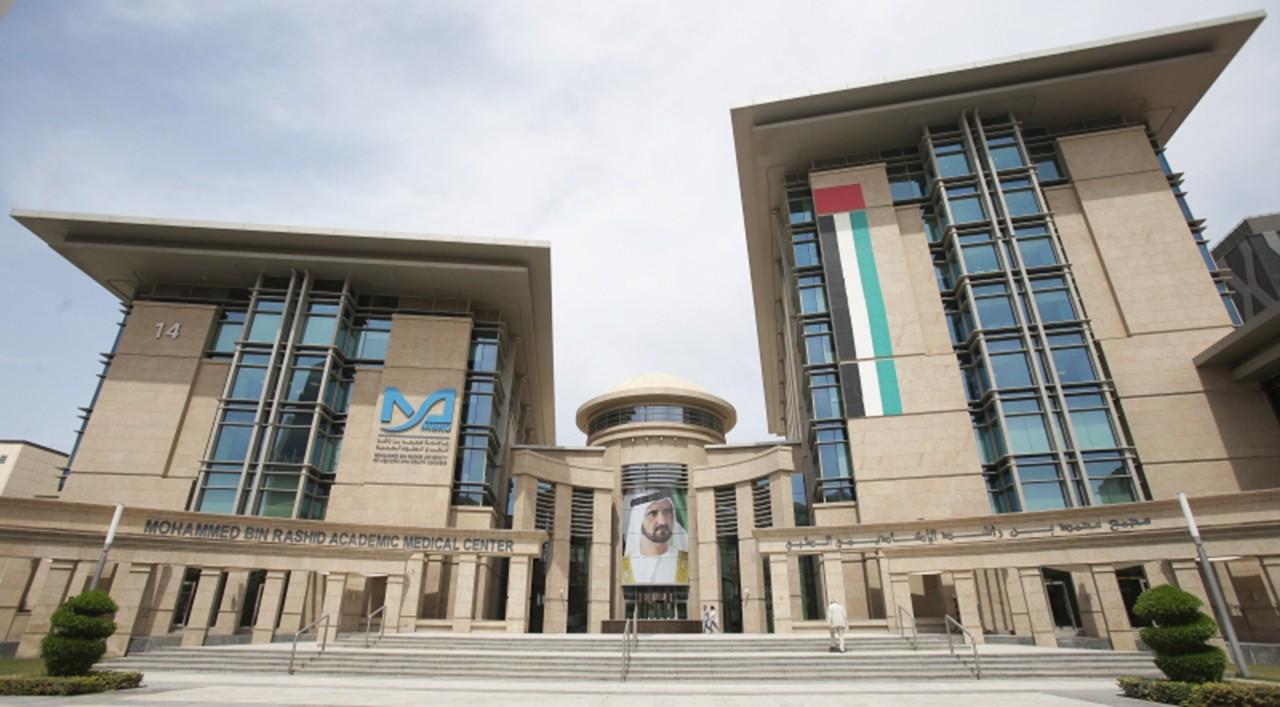 جامعة محمد بن راشد للطب والعلوم الصحية