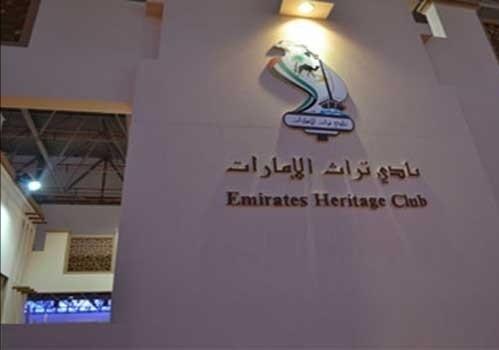 نادي تراث الإمارات