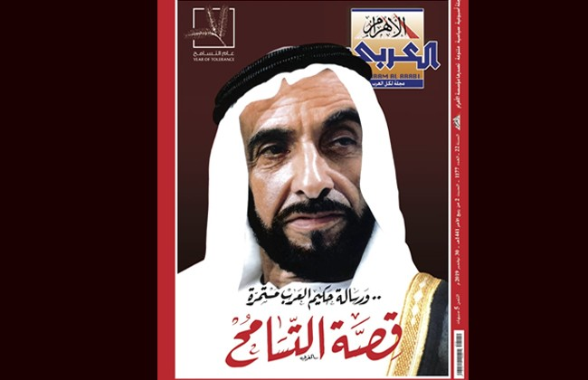 عدد الاهرام العربي لعام التسامح