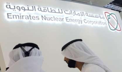 مؤسسة الإمارات للطاقة النووية