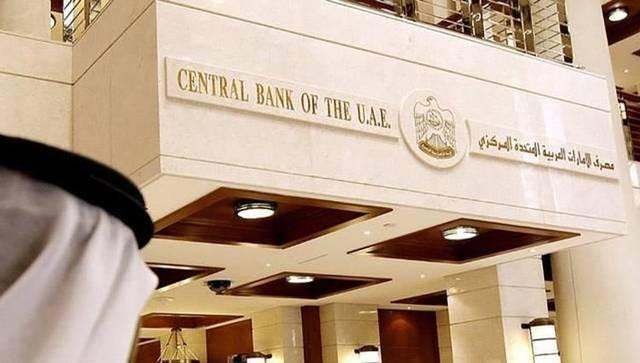 مصرف الامارات المركزي