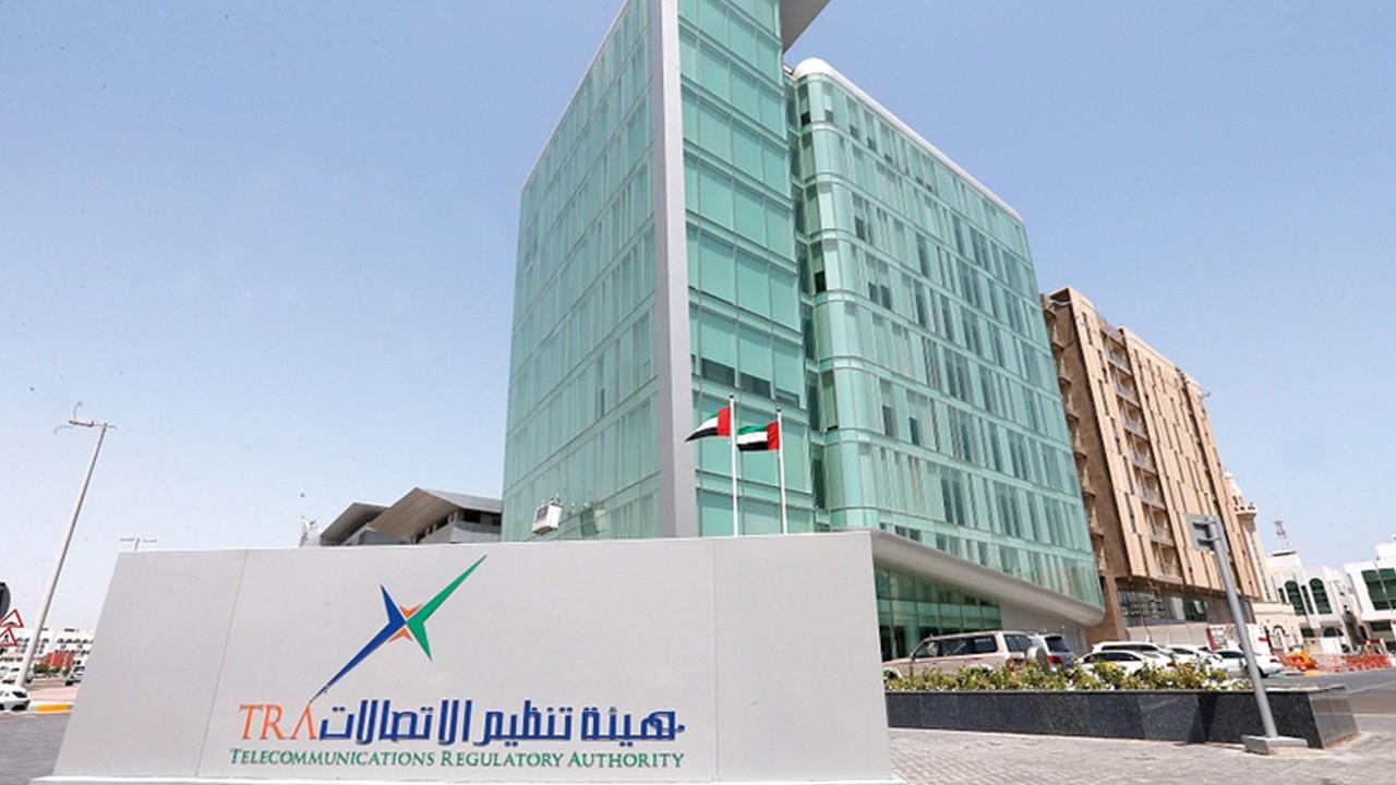 الهيئة العامة لتنظيم قطاع الاتصالات