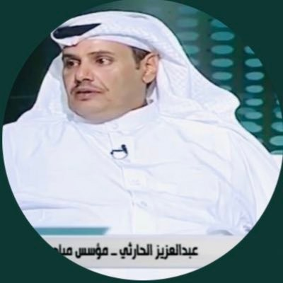 عبدالعزيز الحارثي