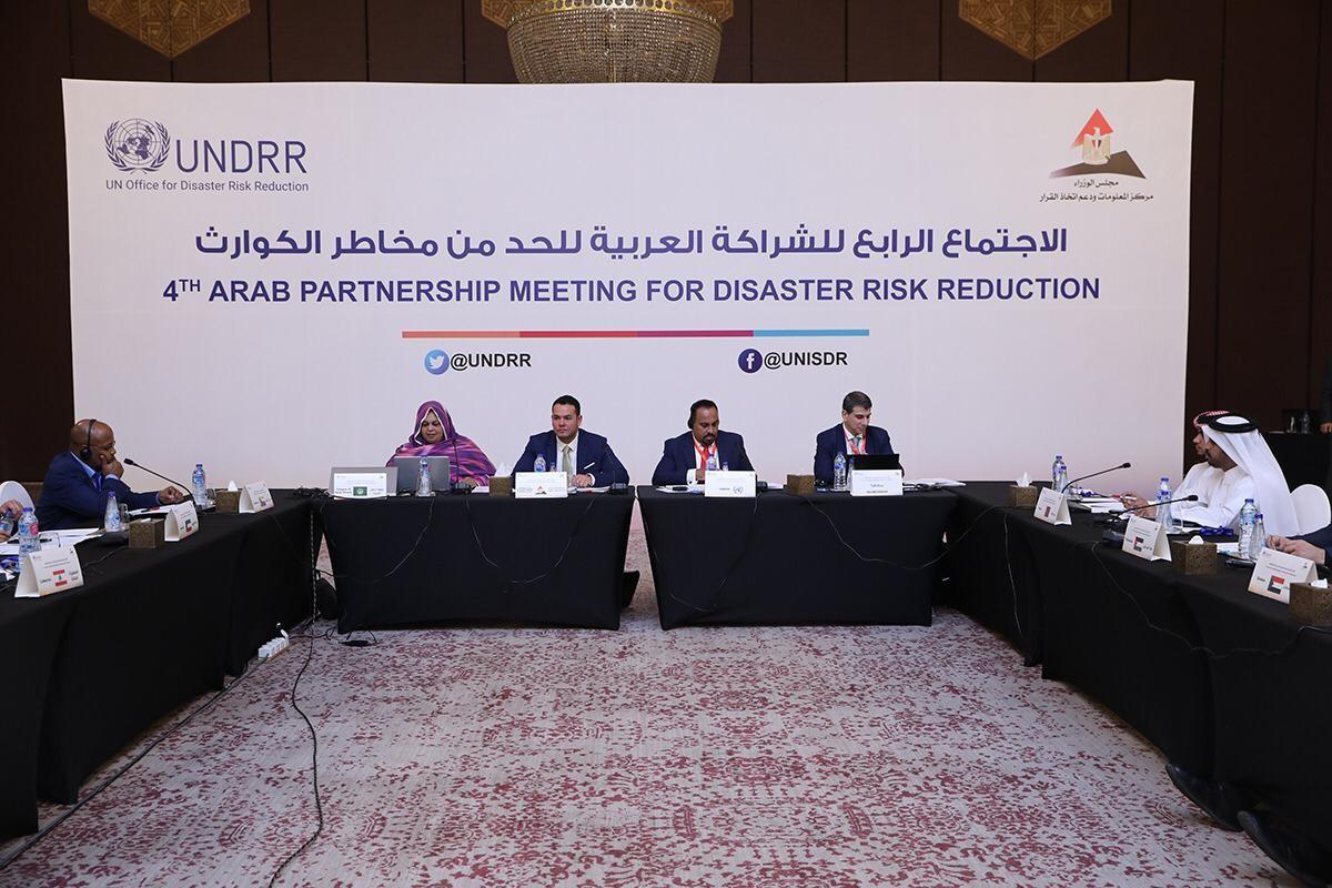 الاجتماع الرابع للشراكة العربية للحدّ من مخاطر الكوارث