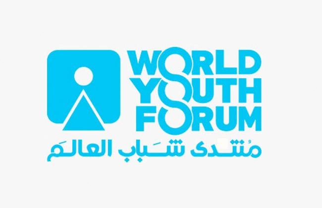 منتدى شباب العالم 2019