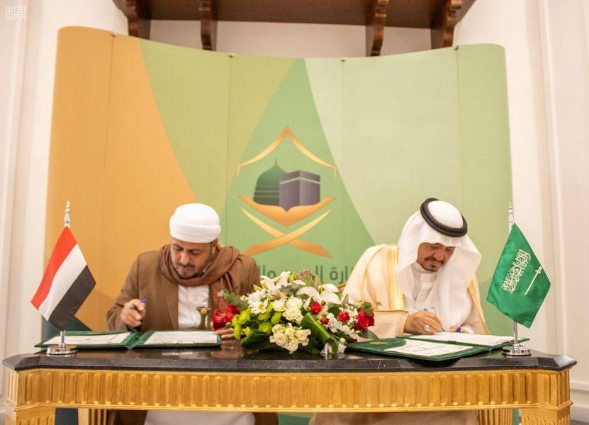 وزير الحج والعمرة السعودي يستقبل وزير الأوقاف والإرشاد اليمني