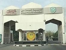 أكاديمية شرطة دبي