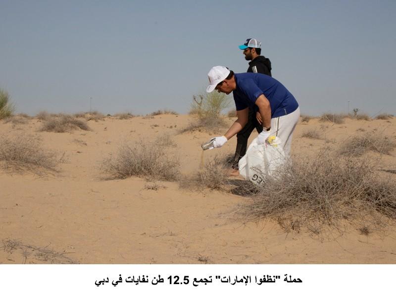 حملة نظفوا الإمارات