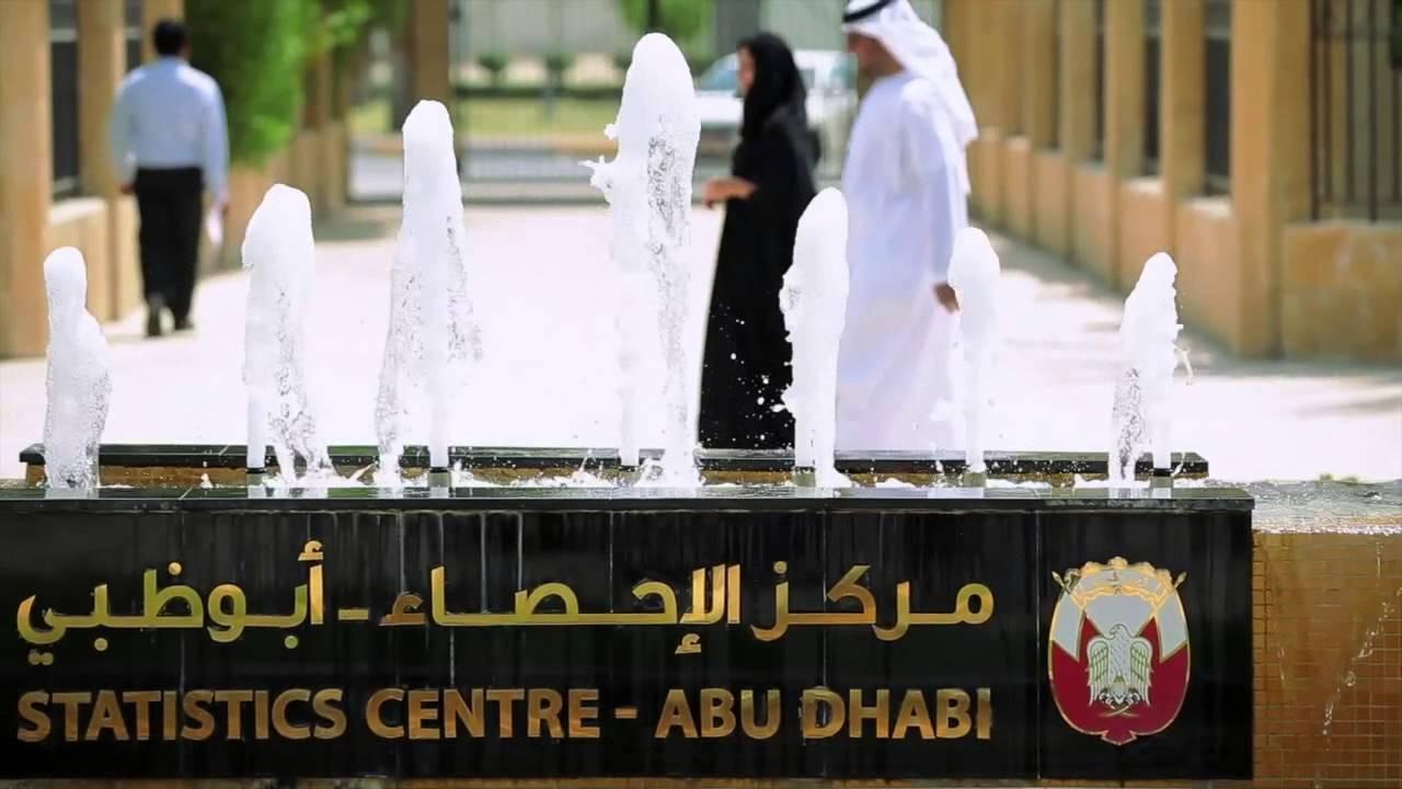مركز إحصاء أبوظبي