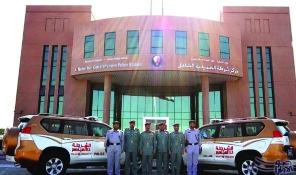 شرطة عجمان