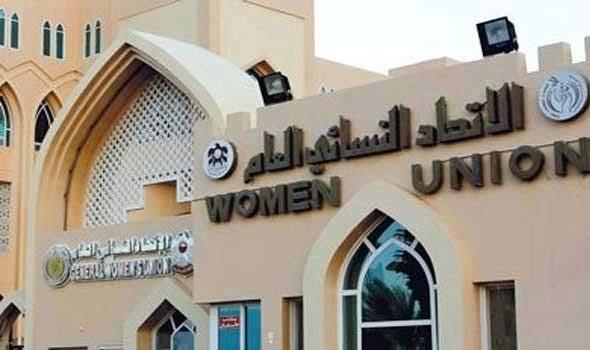 الاتحاد النسائي العام