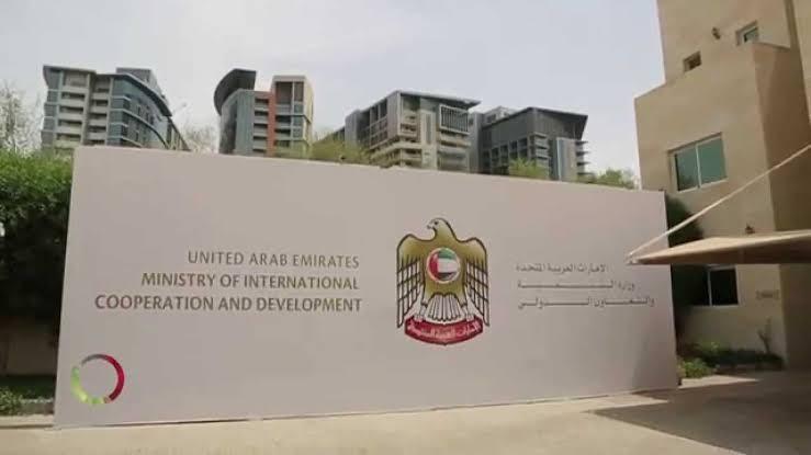 وزارة الخارجية والتعاون الدولي