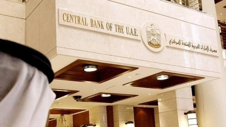 المصرف المركزي الإماراتي