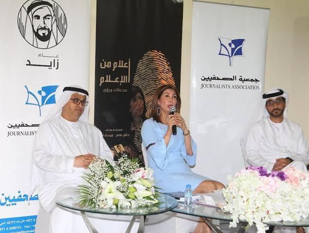 جمعية الصحفيين الإماراتية