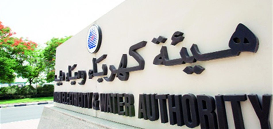 هيئة كهرباء ومياه دبي
