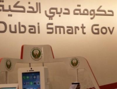 دائرة دبي الذكية
