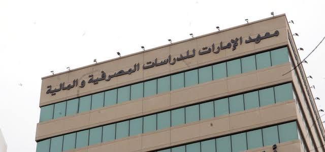 الإمارات للدراسات المصرفية