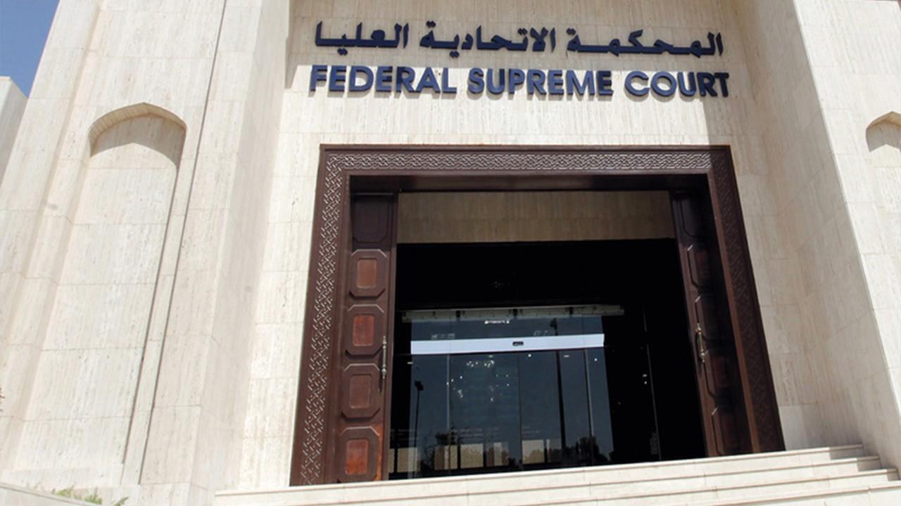 محاكم أبو ظبي الاتحادية