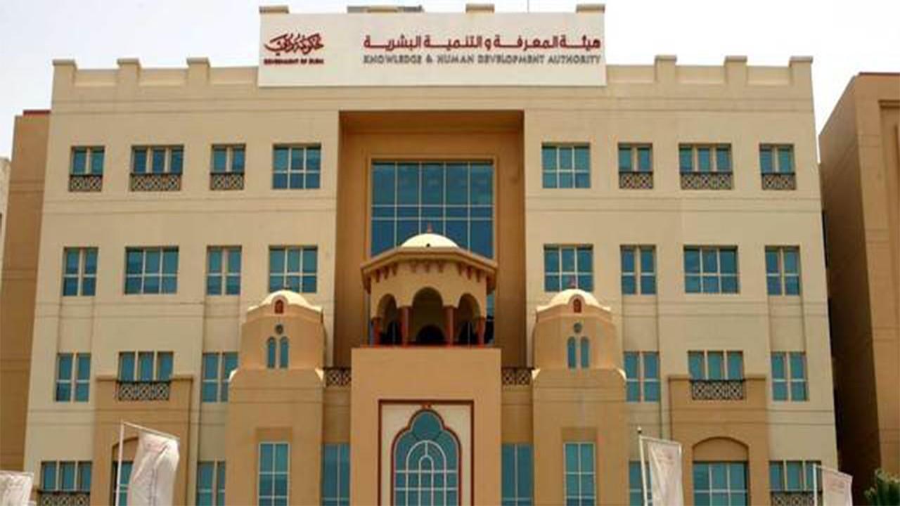 هيئة المعرفة والتنمية البشرية في دبي