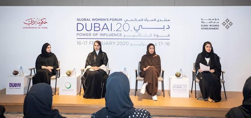 منتدى المرأة العالمي – دبي 2020،
