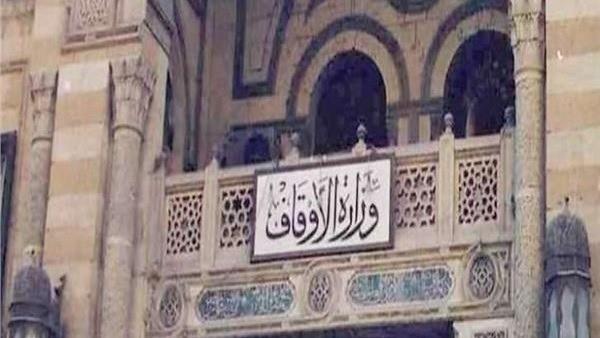 الأوقاف المصرية