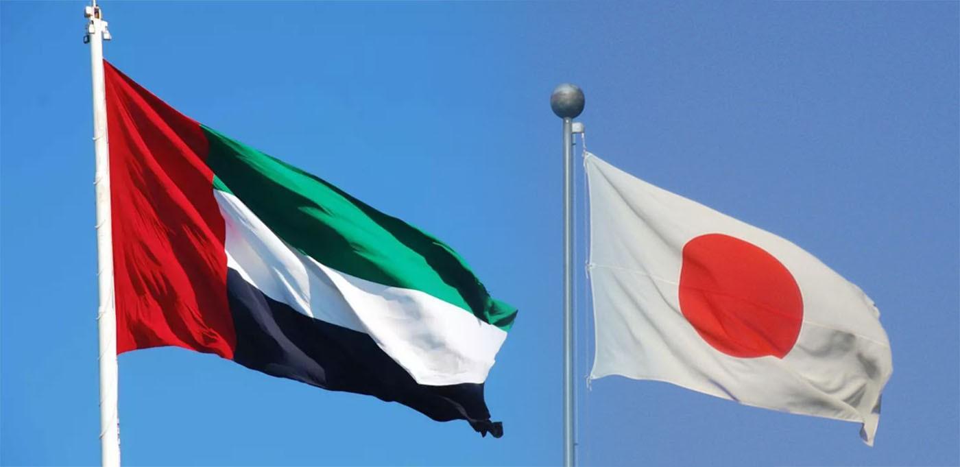 الإمارات واليابان