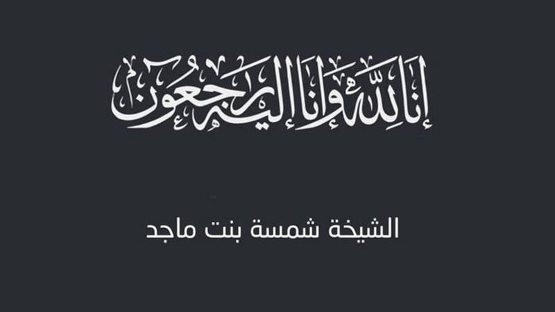 نعي الشيخة شمسة بنت ماجد