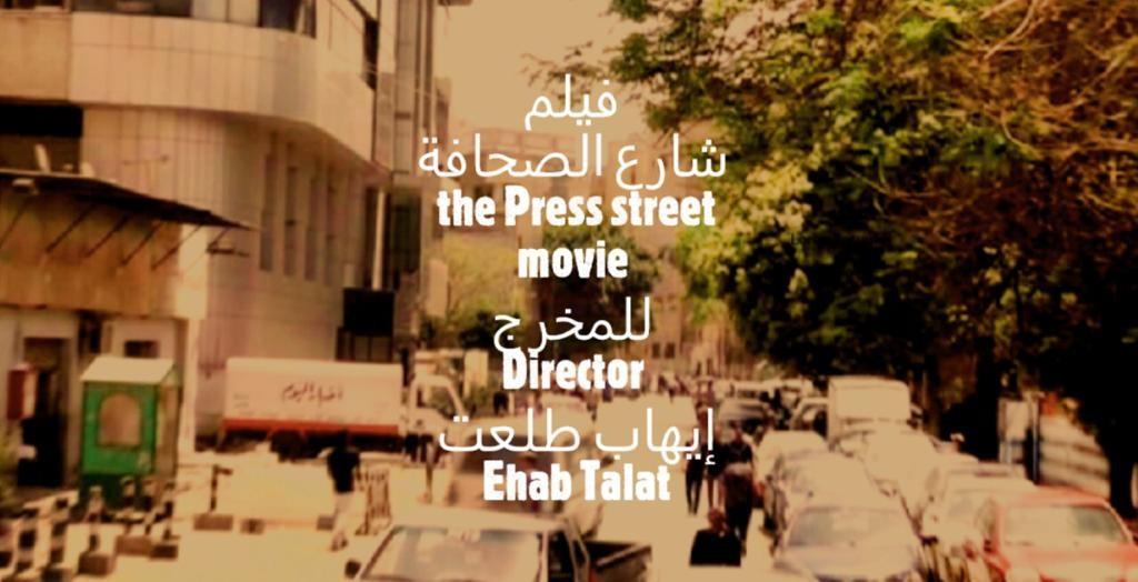شارع الصحافة