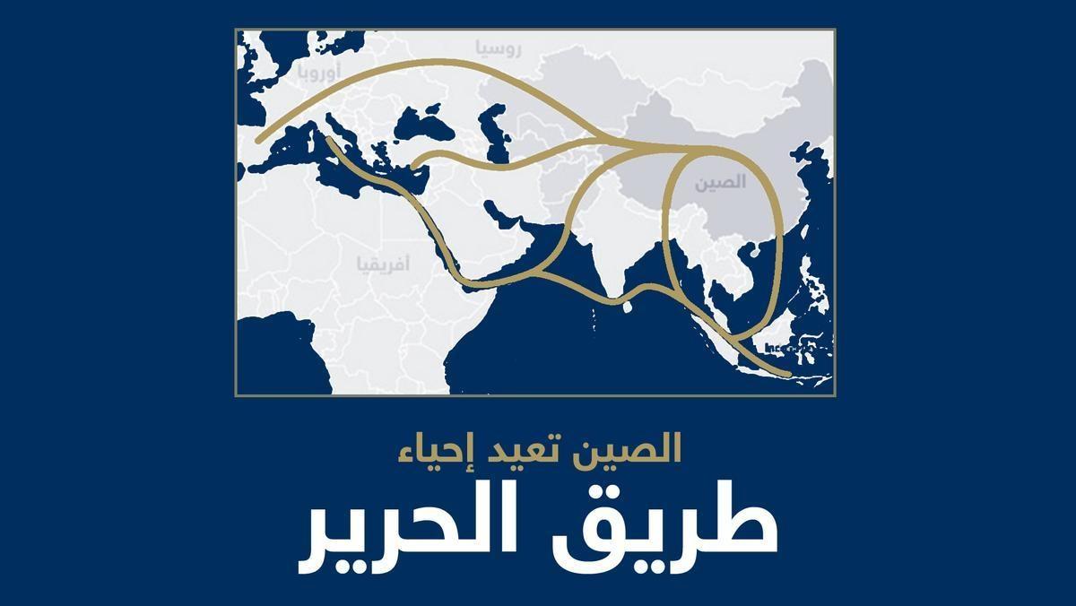 طريق الحرير