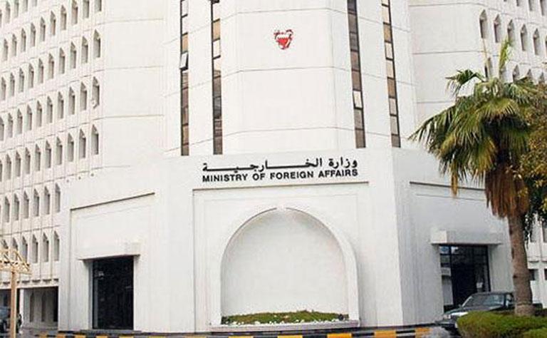 وزارة الخارجية البحرينية