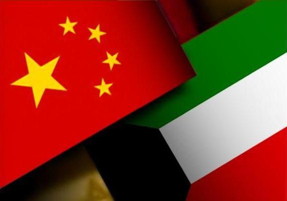 وفد كويتي يمهد للتعاون مع شركات عالمية صينية