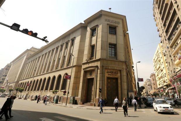 البنك المركزى المصري