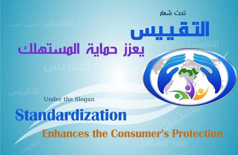 الملتقى العربي للتقييس وحماية المستهلك