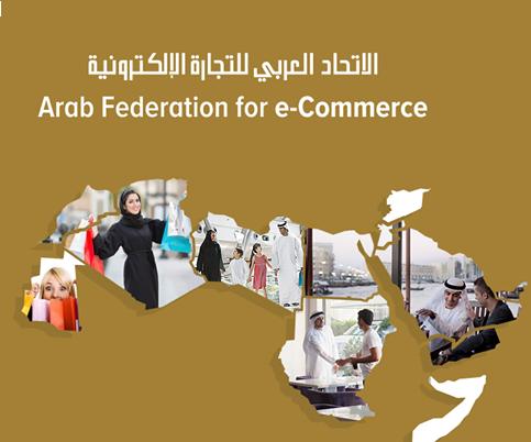 الاتحاد العربي للتجارة الإلكترونية