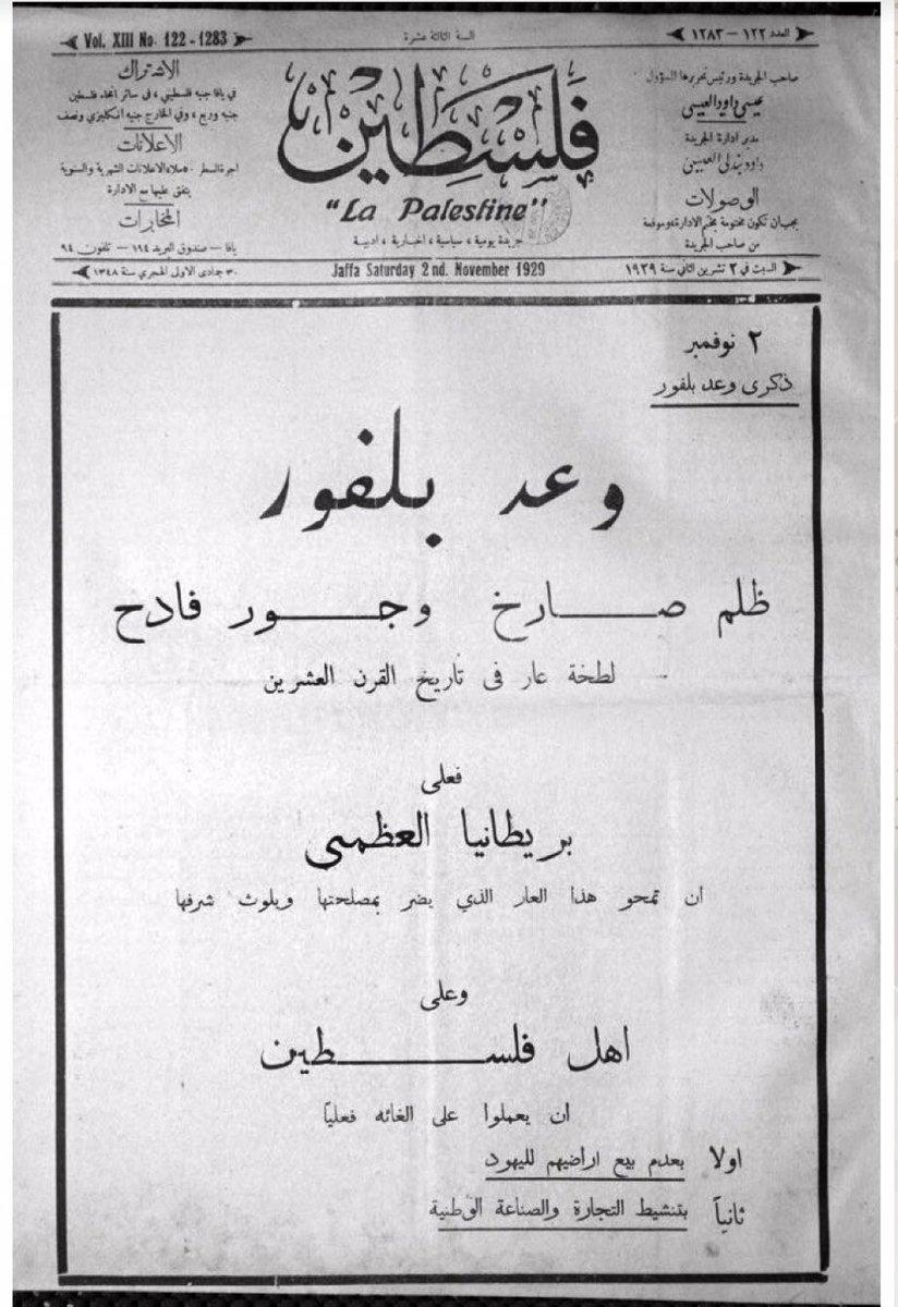 صورة أرشيفية للصفحة الأولى من صحيفة فلسطين عام 1929